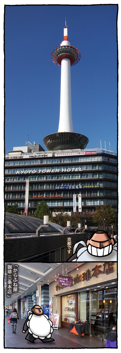 kyotokarafune1.jpg