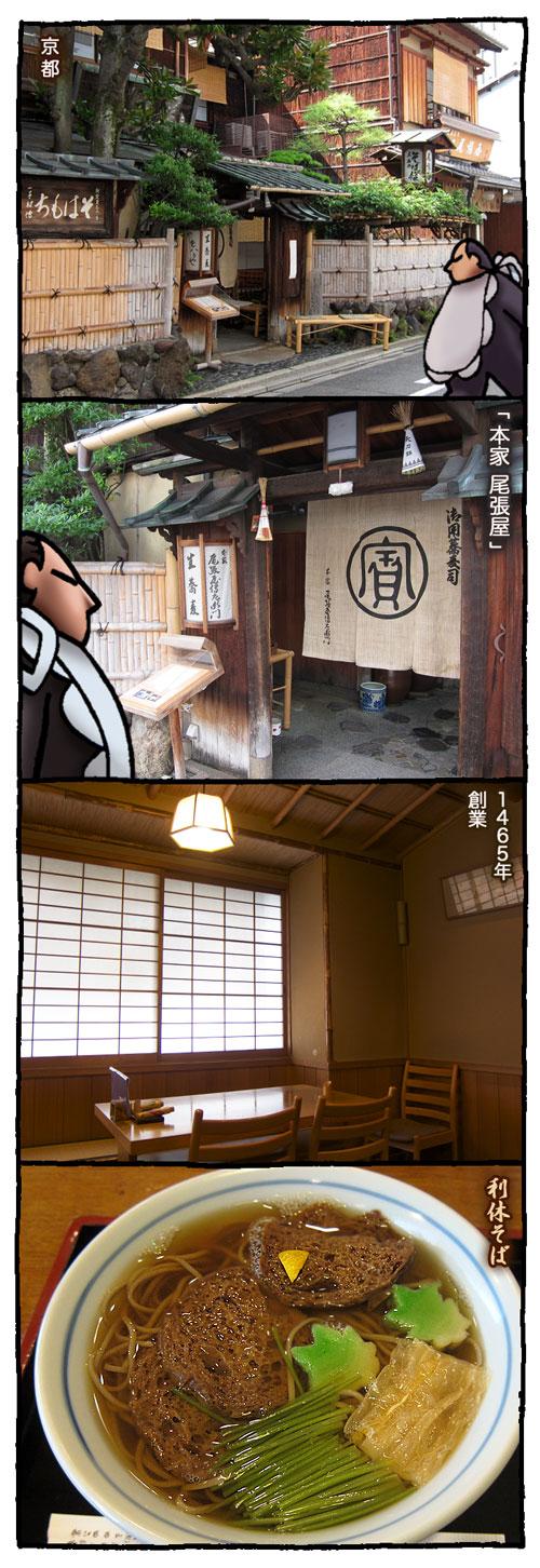 kyotoowariya1.jpg
