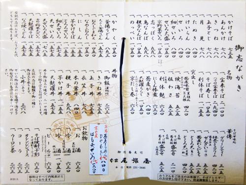 kyotoowariyamenu.jpg