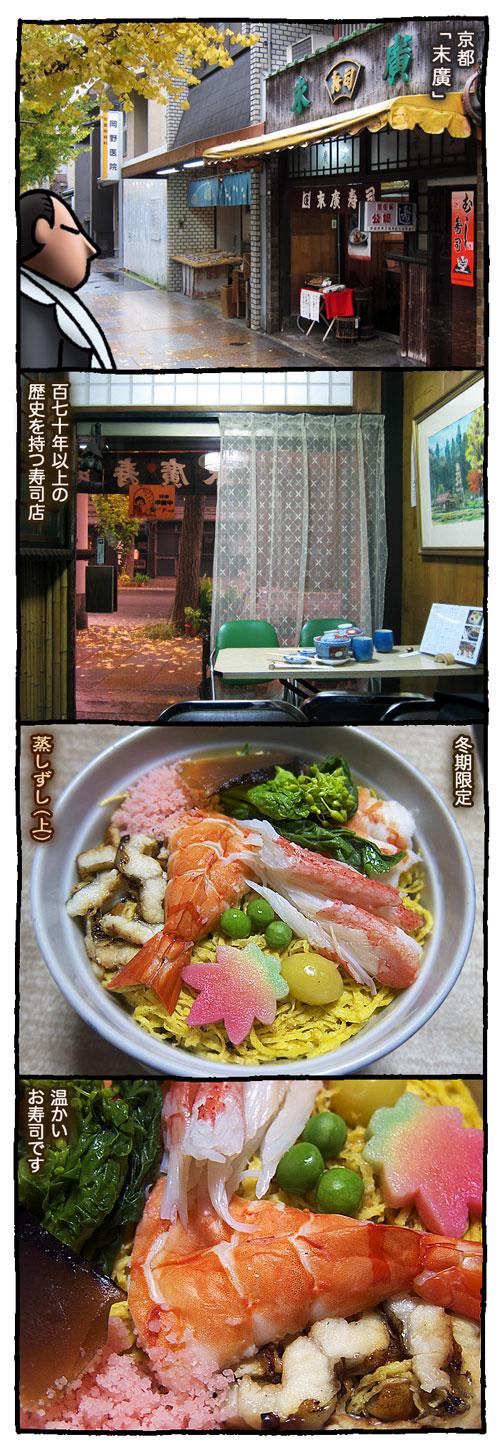 kyotosuehiro1.jpg