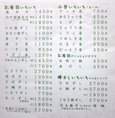 kyotosuehiromenu.jpg