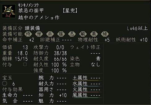 紺碧 アメショ_98