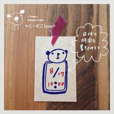 ぱんだPHONE-見本