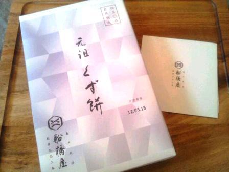 20120314_103500.jpg