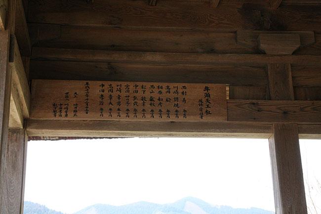二名・牛頭天王社(ごずてんのう)