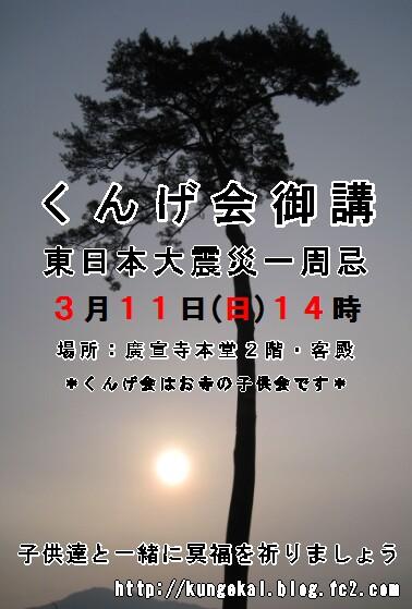 くんげ会御講・東日本大震災一周忌将引ハガキ