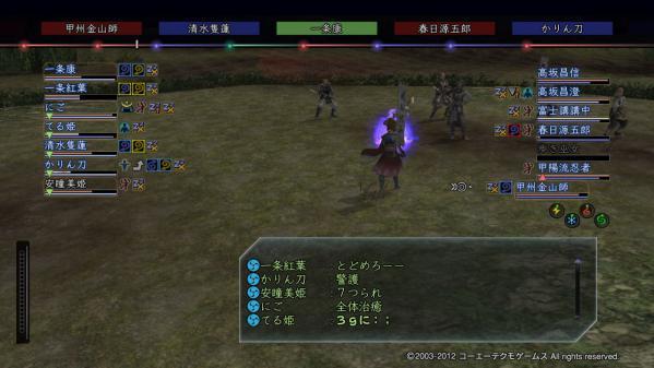紺碧 一条康_4
