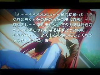 To Heart2 DXPULS 018