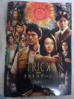 TRICK-劇場版-ラストステージ
