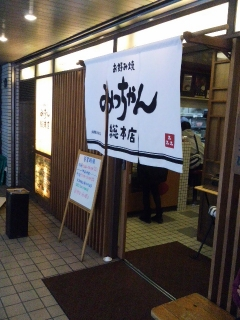 みっちゃん総本店001