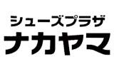 中山靴店 玉野店