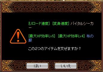 RedStone 12.09.20[17]異次元バイタル