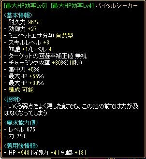 RedStone 12.09.20[19]成功バイタル