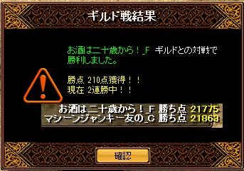 RedStone 12.09.27[07]アリーナ928