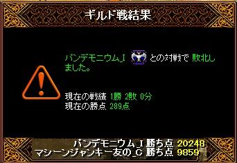 RedStone 12.10.08[12]黒鯖アリナ1008