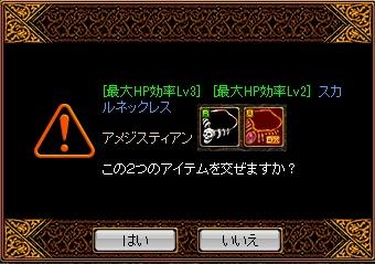 RedStone 12.11.23[01]異次元