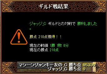 RedStone 12.11.25[25]じゃっじ