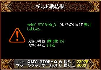 RedStone 12.12.02[03]ありな