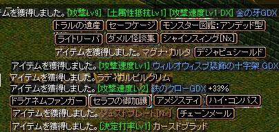 どろRedStone 12.12.05[01]
