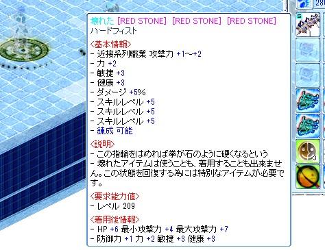 RedStone 12.12.29[03]aaaaaa