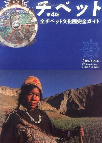 s-チベット