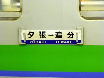 kushirogawa003.jpg