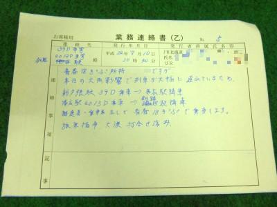 kushirogawa004.jpg