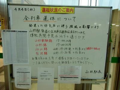 yamagatast001.jpg