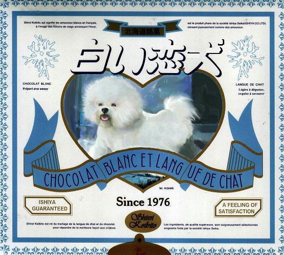 犬絵  白いお菓子