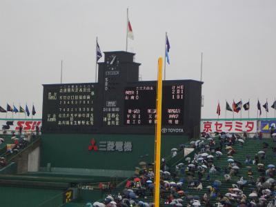 宇治山田商戦2008選抜