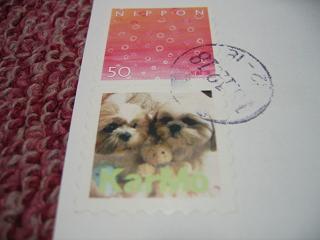 かわいいカール君モモちゃんの切手。