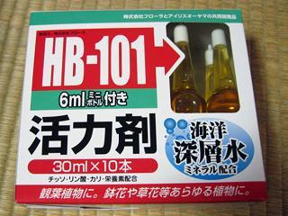 HB-101じゃないの?