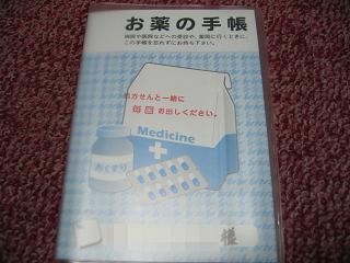 お薬の手帳
