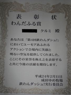 賞状_convert_20120211222151