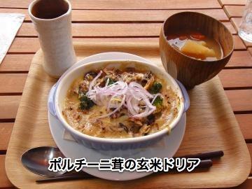 ポルチーニ茸の玄 米ドリア