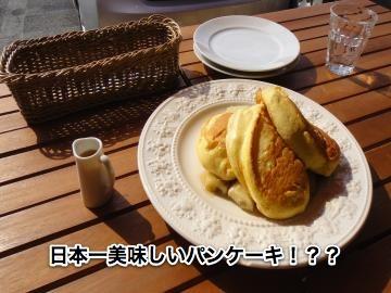 日本一美味しいパンケーキ?