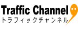 トラフィックチャンネル