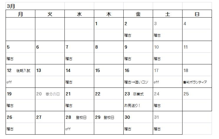 2012春予定表