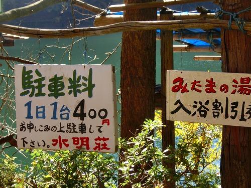 四尾連湖2CIMG3194