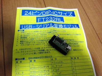 FT232RLモジュール