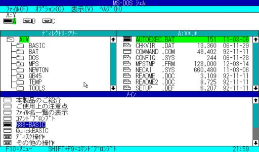 DOSSHELL (フル画面)