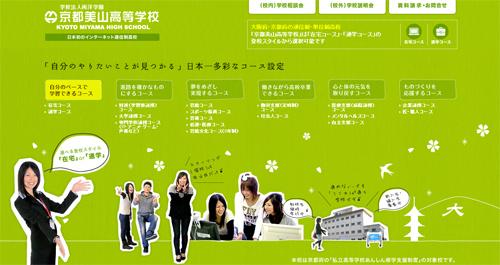京都美山高校HP