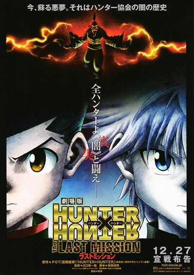 hunterhunter2.jpg