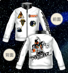 仮面ライダーフォーゼ オリジナルライダージャケットプレゼントキャンペーン