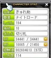 2012 2.10 きゅれ助ステ(HBあり