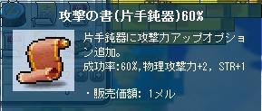 片手鈍器60%