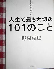 101bk.jpg