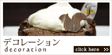 名古屋市天白区平針のラ・フォセットのデコレーション