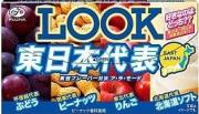 LOOK東