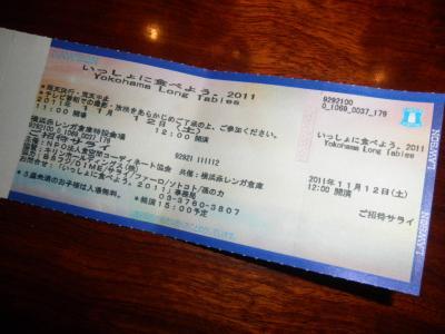 2011.11.12  1000人でお食事 チケット